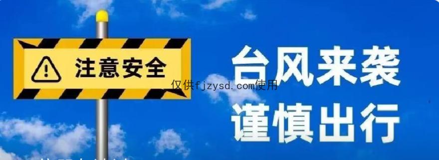"""注意防御丨台风""""圆规""""报到,强风雨即将来袭!"""
